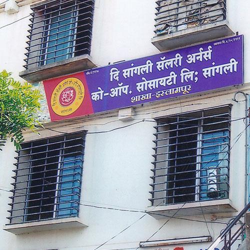 Islampur Branch | The Sangli Salary Earner's Co-Op Society Ltd. Sangli