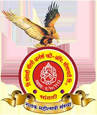 The Sangli Salary Earner's Co-Op. Society Ltd., Sangli Logo